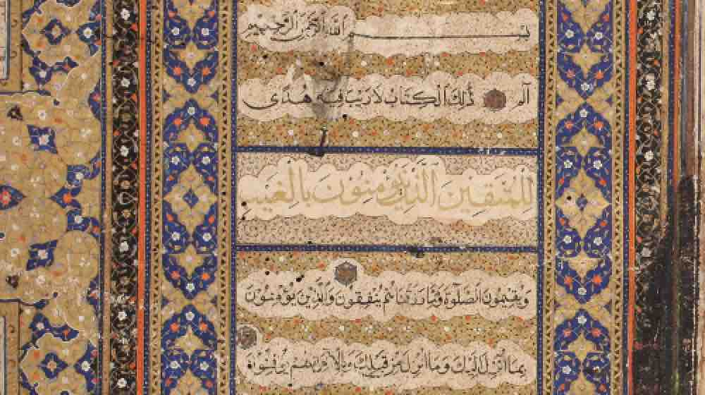 Hill Museum & Manuscript Library completes digital cataloging of Khalidi Library's manuscript collection